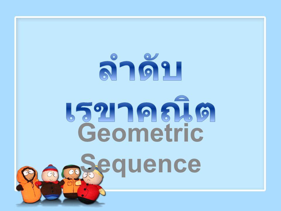 ลำดับเรขาคณิต Geometric Sequence
