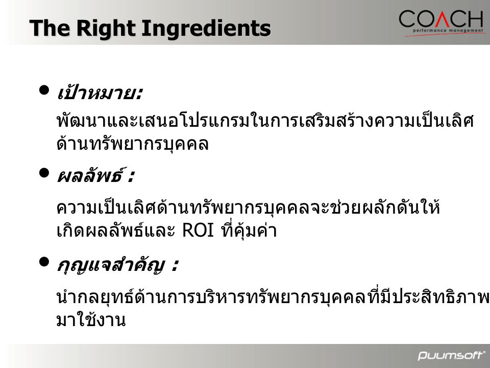 The Right Ingredients เป้าหมาย: