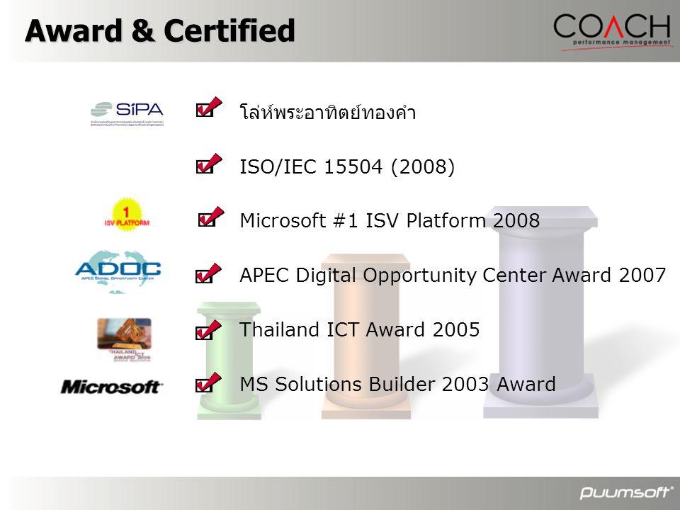 Award & Certified โล่ห์พระอาทิตย์ทองคำ ISO/IEC 15504 (2008)