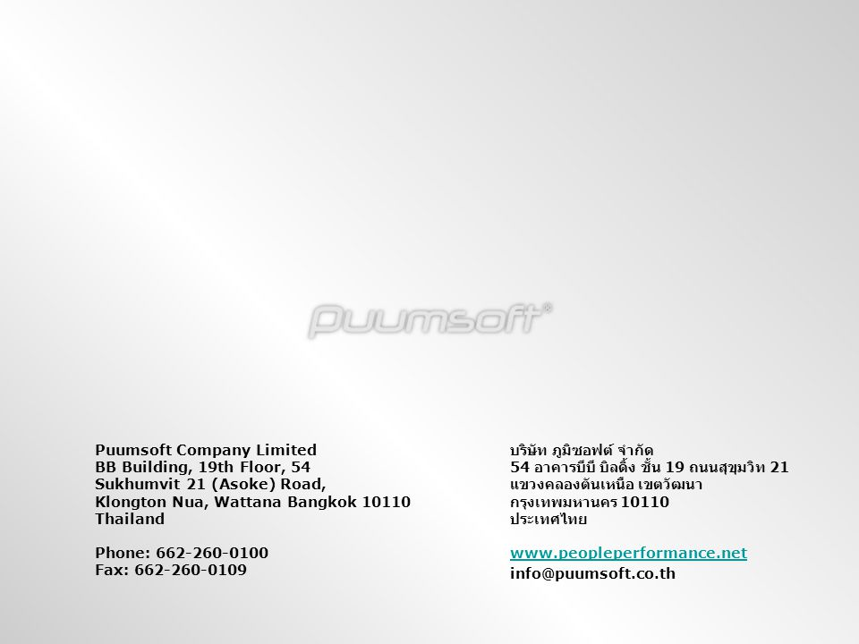 Puumsoft Company Limited