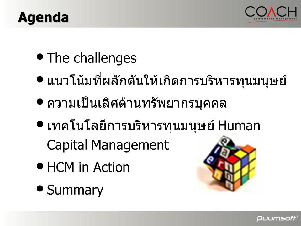 Agenda The challenges. แนวโน้มที่ผลักดันให้เกิดการบริหารทุนมนุษย์ ความเป็นเลิศด้านทรัพยากรบุคคล.