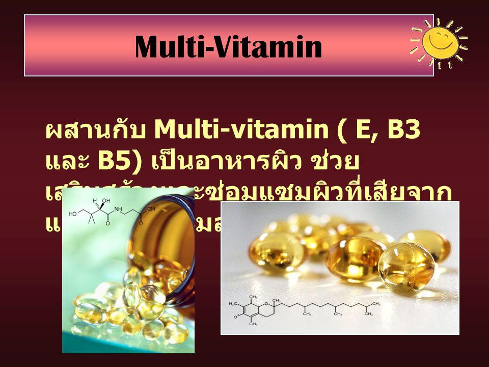 Multi-Vitamin ผสานกับ Multi-vitamin ( E, B3 และ B5) เป็นอาหารผิว ช่วยเสริมสร้างและซ่อมแซมผิวที่เสียจากแสงแดด และมลภาวะ.