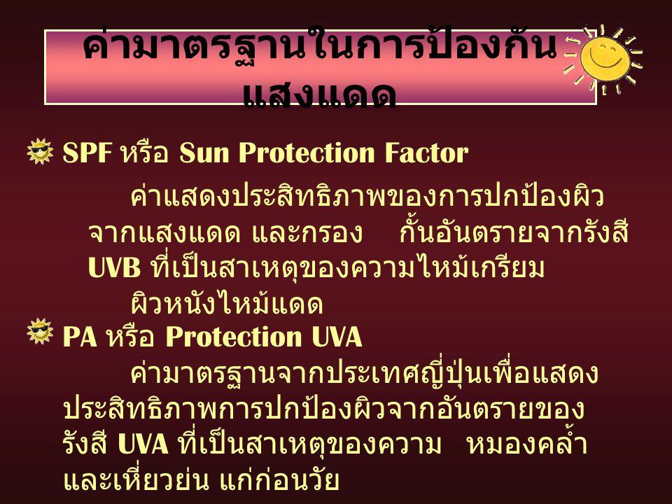 ค่ามาตรฐานในการป้องกันแสงแดด
