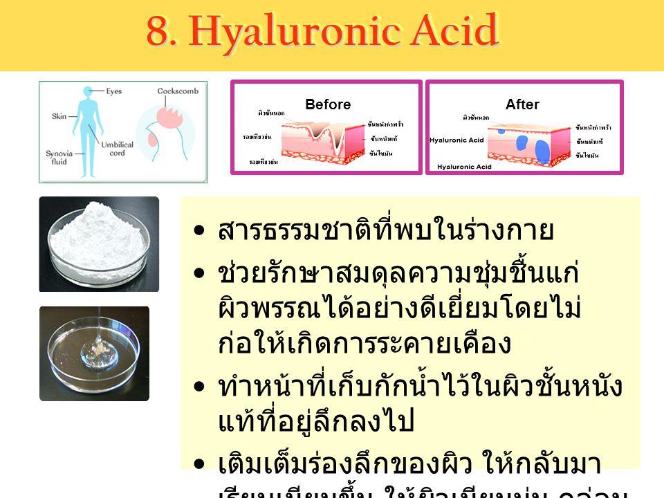 8. Hyaluronic Acid สารธรรมชาติที่พบในร่างกาย
