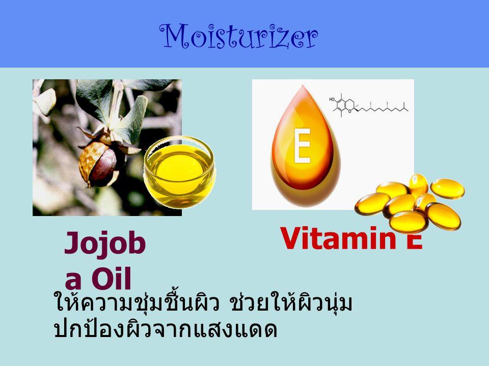 Moisturizer Vitamin E Jojoba Oil ให้ความชุ่มชื้นผิว ช่วยให้ผิวนุ่ม ปกป้องผิวจากแสงแดด