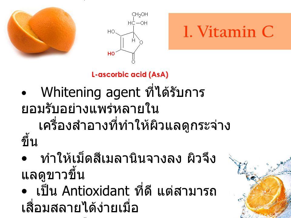 1. Vitamin C เครื่องสำอางที่ทำให้ผิวแลดูกระจ่างขึ้น