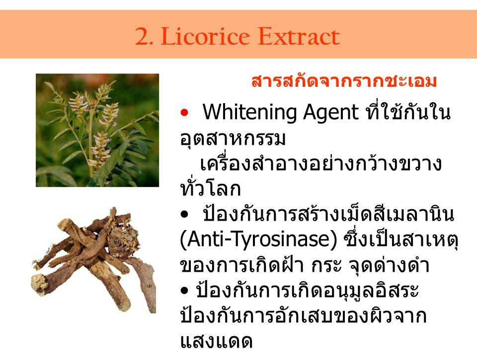 2. Licorice Extract Whitening Agent ที่ใช้กันในอุตสาหกรรม