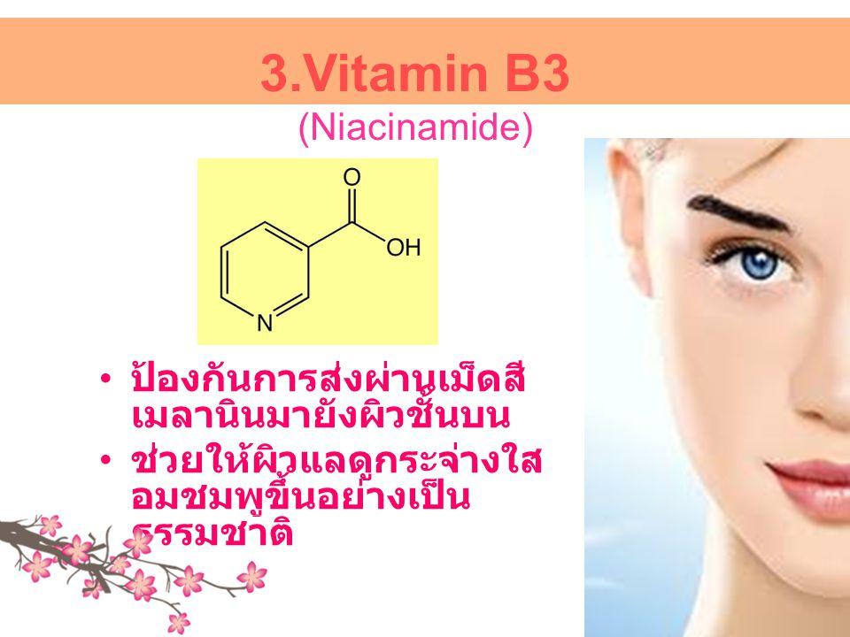 3.Vitamin B3 (Niacinamide)