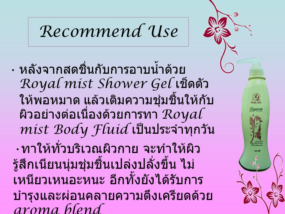 Recommend Use