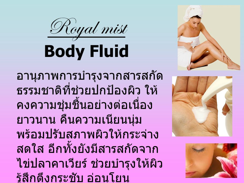 Royal mist Body Fluid
