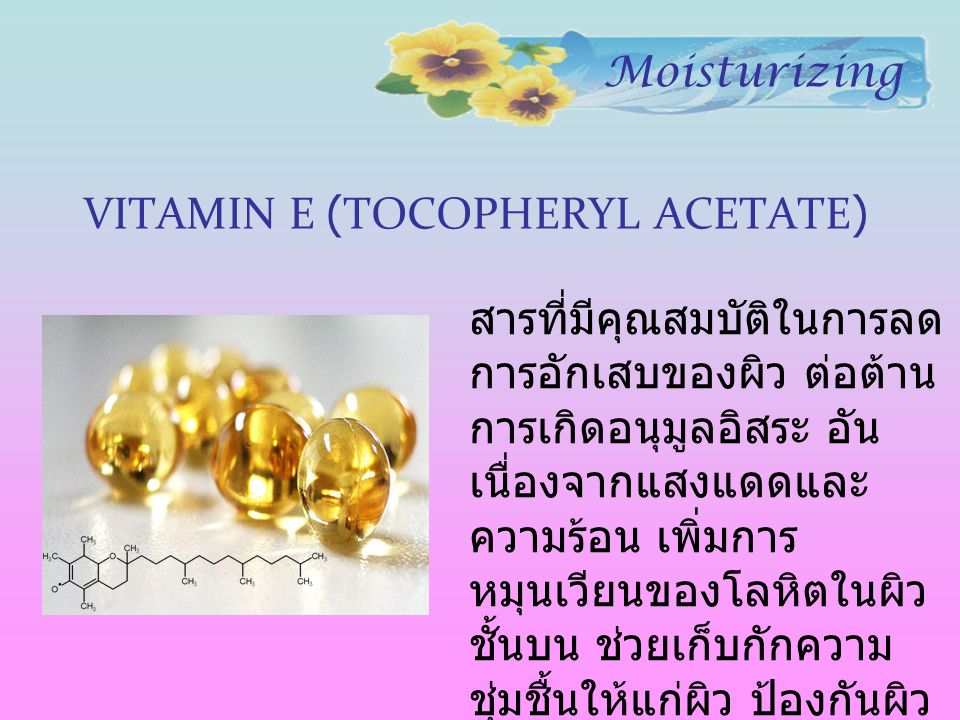 VITAMIN E (TOCOPHERYL ACETATE)