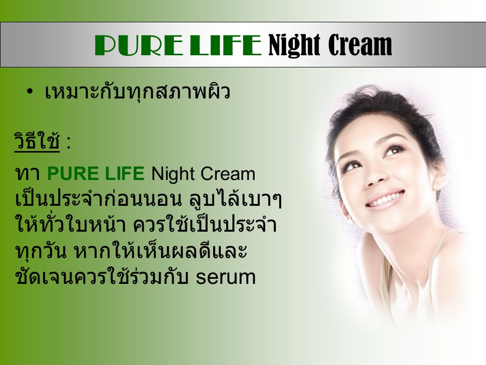 PURE LIFE Night Cream เหมาะกับทุกสภาพผิว วิธีใช้ :