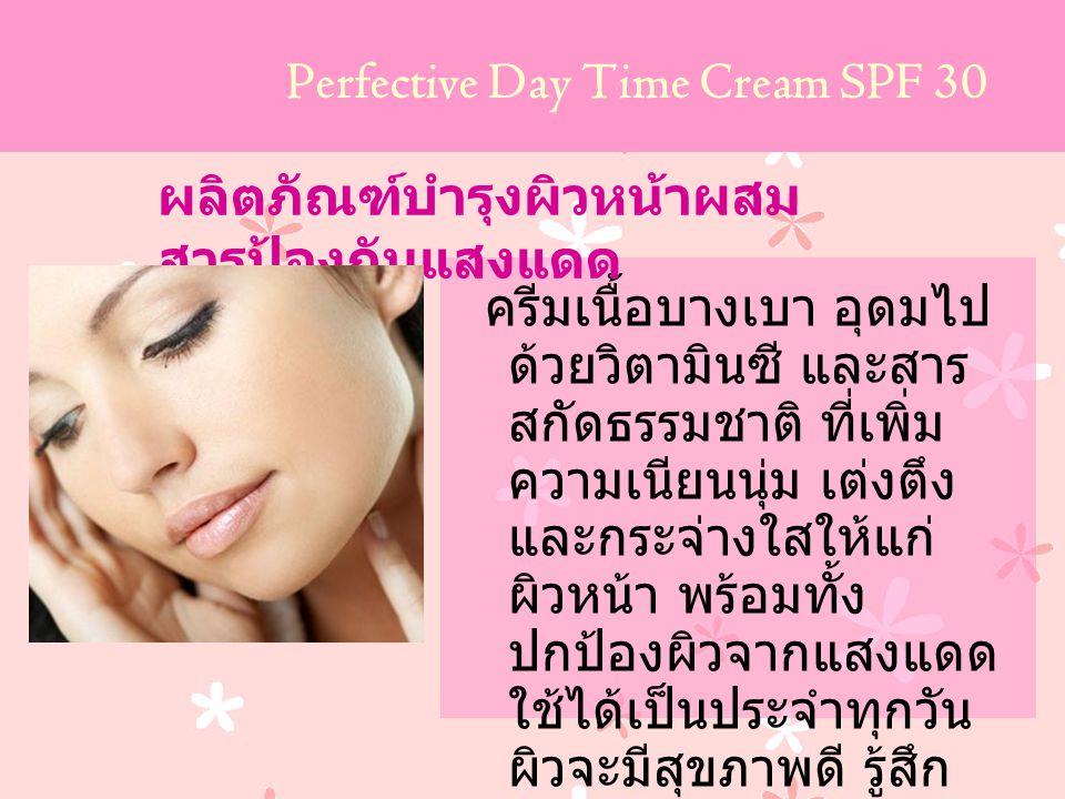 Perfective Day Time Cream SPF 30