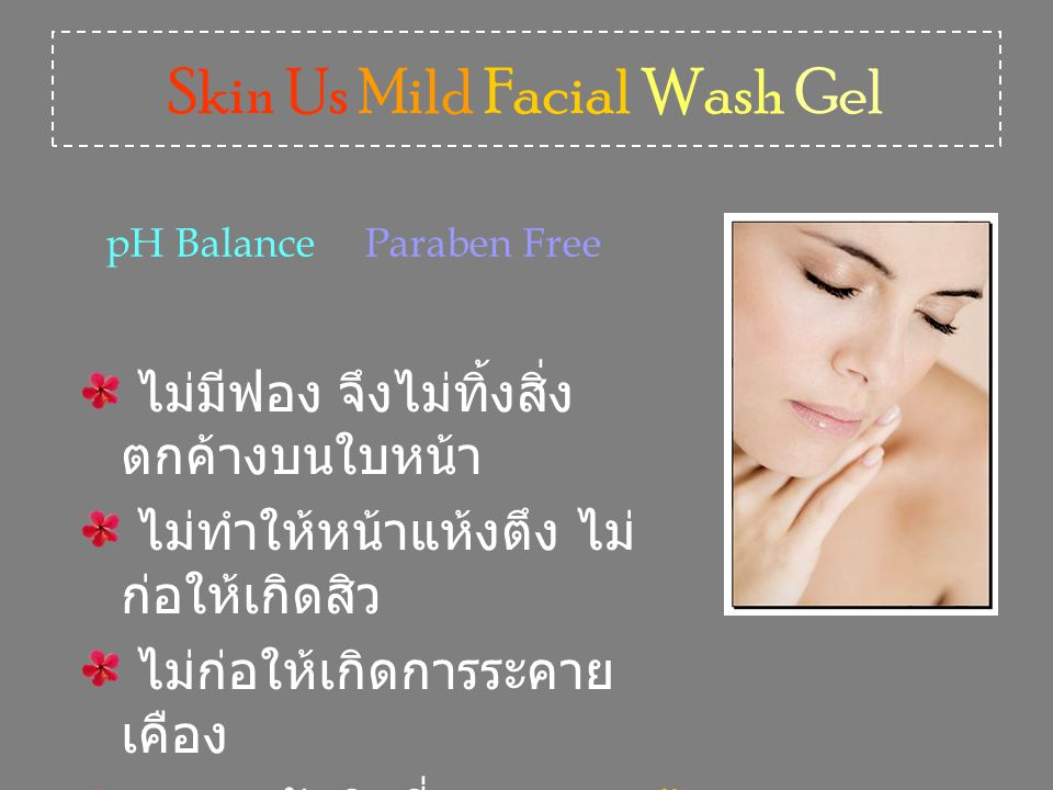 Skin Us Mild Facial Wash Gel
