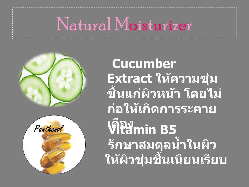 Natural Moisturizer Cucumber Extract ให้ความชุ่มชื้นแก่ผิวหน้า โดยไม่ก่อให้เกิดการระคายเคือง. Panthenol.