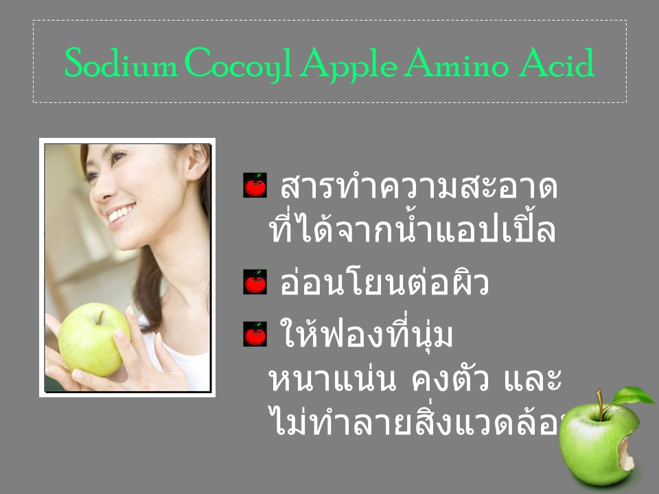 Sodium Cocoyl Apple Amino Acid