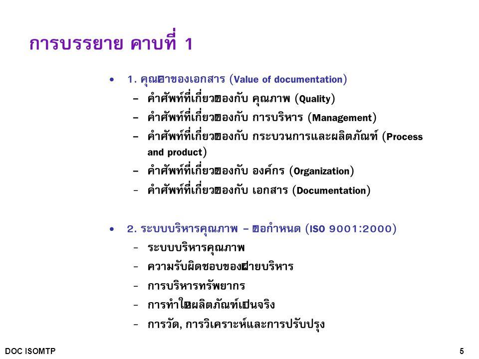 การบรรยาย คาบที่ 1 1. คุณค่าของเอกสาร (Value of documentation)