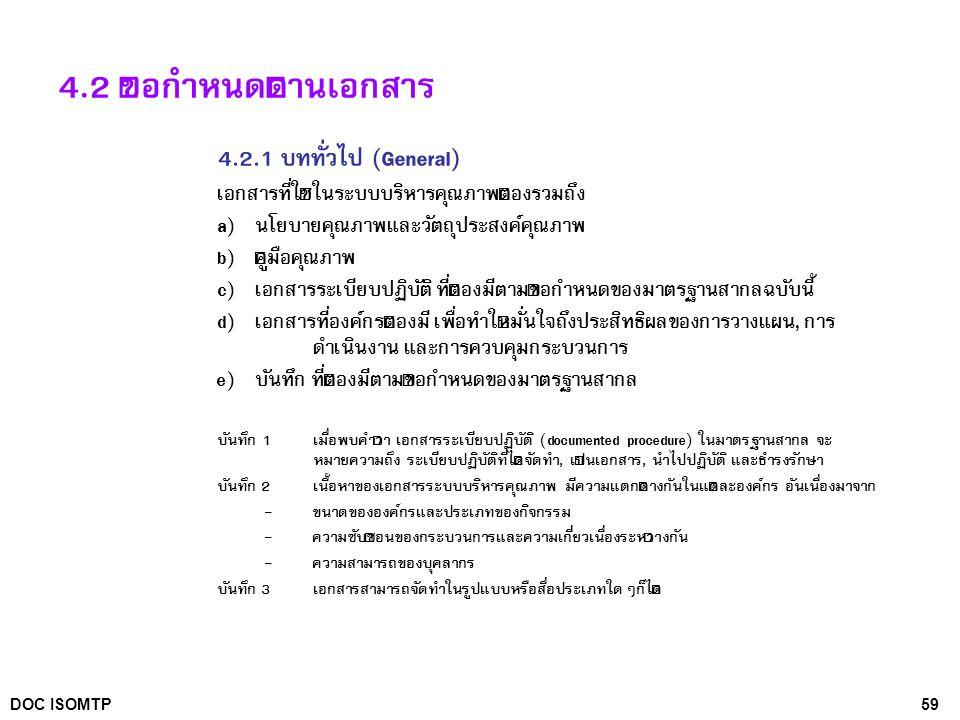 4.2 ข้อกำหนดด้านเอกสาร 4.2.1 บททั่วไป (General)