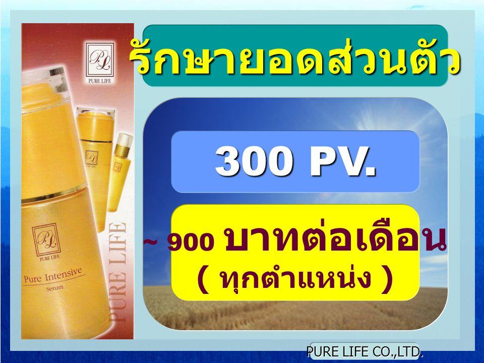 รักษายอดส่วนตัว 300 PV. ( ทุกตำแหน่ง ) ~ 900 บาทต่อเดือน