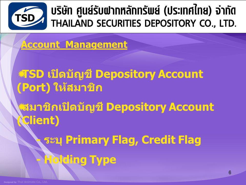 TSD เปิดบัญชี Depository Account (Port) ให้สมาชิก