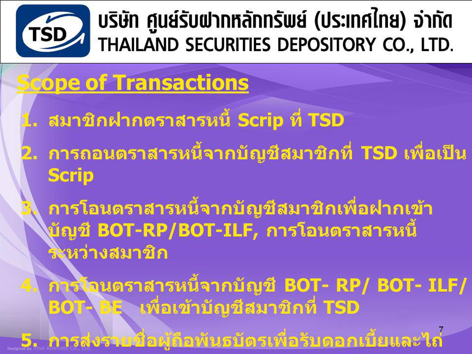 Scope of Transactions สมาชิกฝากตราสารหนี้ Scrip ที่ TSD