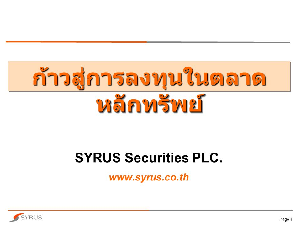 SYRUS Securities PLC. www.syrus.co.th