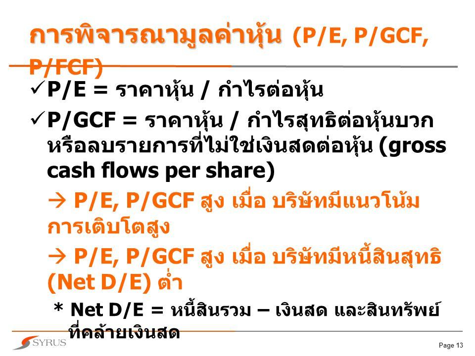 การพิจารณามูลค่าหุ้น (P/E, P/GCF, P/FCF)