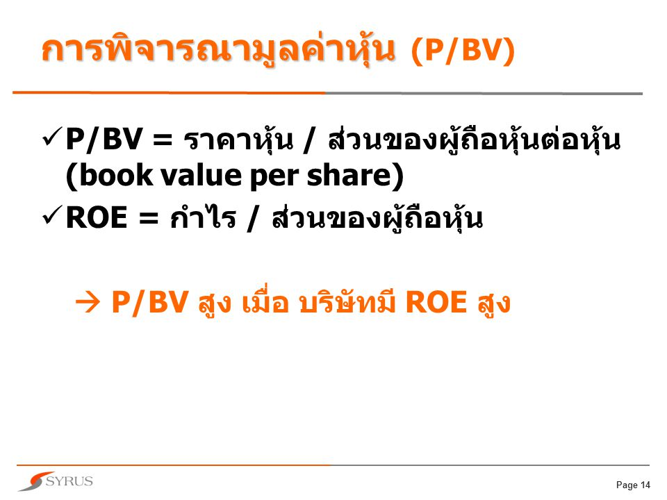 การพิจารณามูลค่าหุ้น (P/BV)