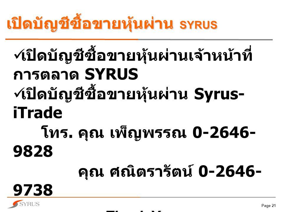 เปิดบัญชีซื้อขายหุ้นผ่าน SYRUS