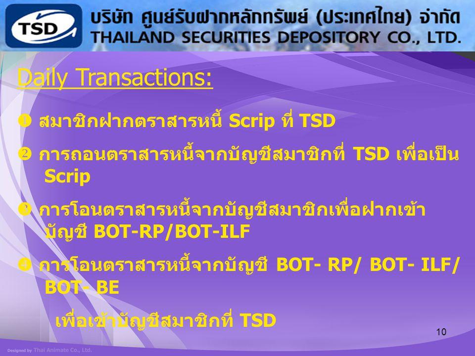 Daily Transactions:  สมาชิกฝากตราสารหนี้ Scrip ที่ TSD