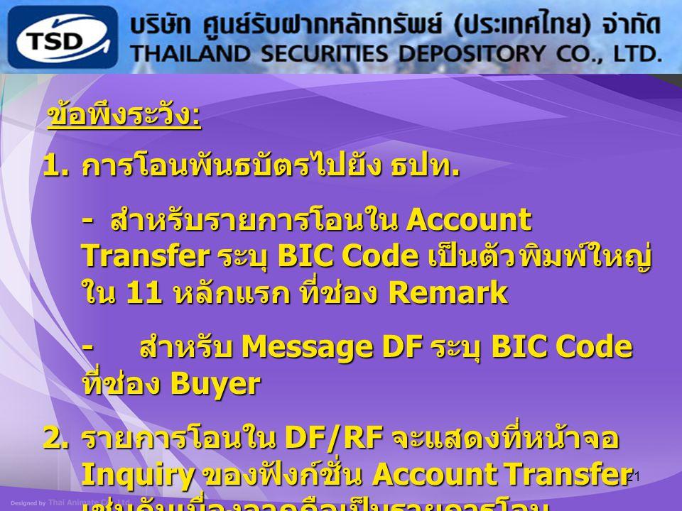ข้อพึงระวัง: 1. การโอนพันธบัตรไปยัง ธปท. - สำหรับรายการโอนใน Account Transfer ระบุ BIC Code เป็นตัว พิมพ์ใหญ่ ใน 11 หลักแรก ที่ช่อง Remark.