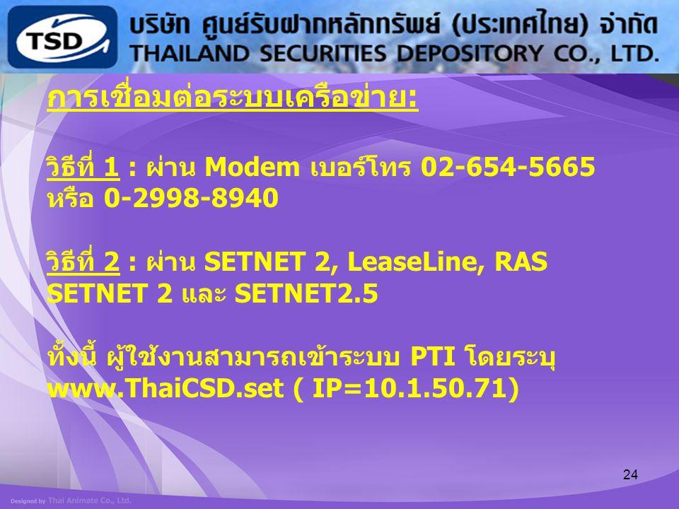 การเชื่อมต่อระบบเครือข่าย: