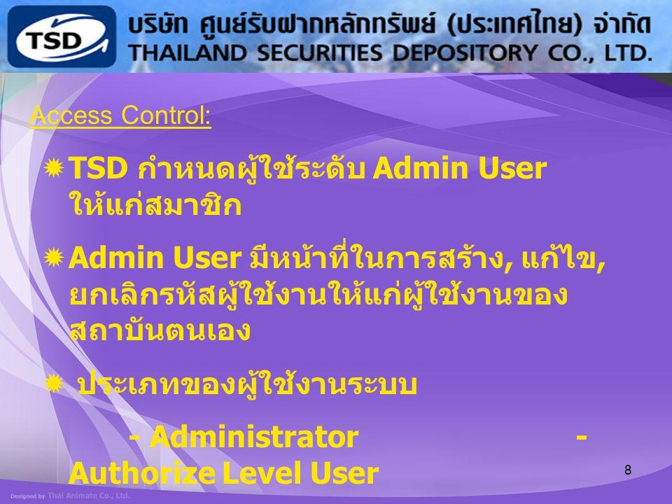 TSD กำหนดผู้ใช้ระดับ Admin User ให้แก่สมาชิก