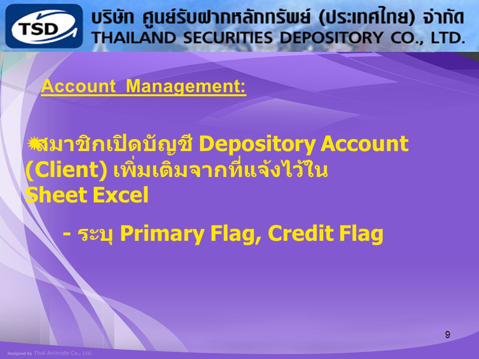 - ระบุ Primary Flag, Credit Flag