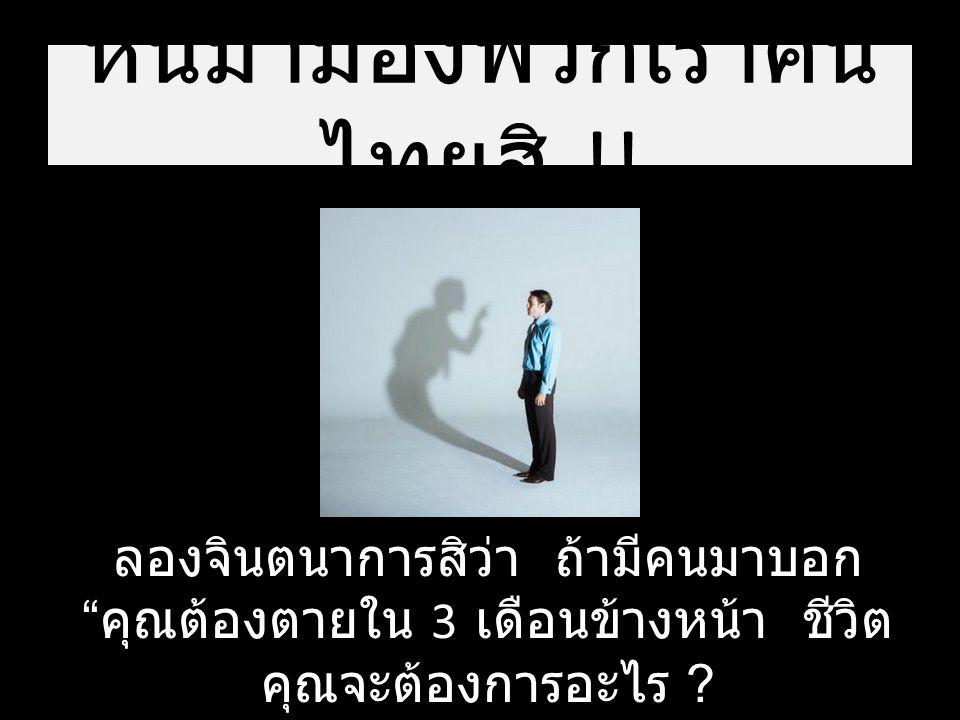หันมามองพวกเราคนไทยสิ !!