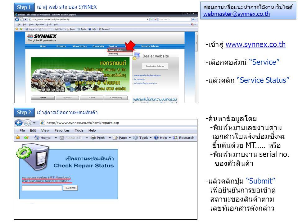 เข้าสู่ www.synnex.co.th เลือกคอลัมน์ Service