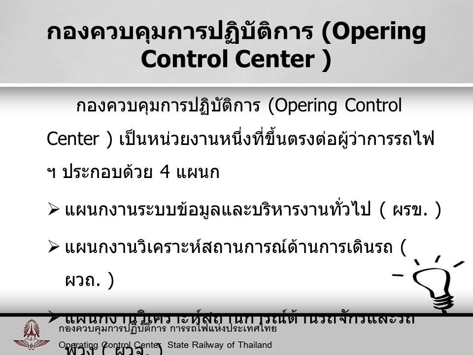 กองควบคุมการปฏิบัติการ (Opering Control Center )