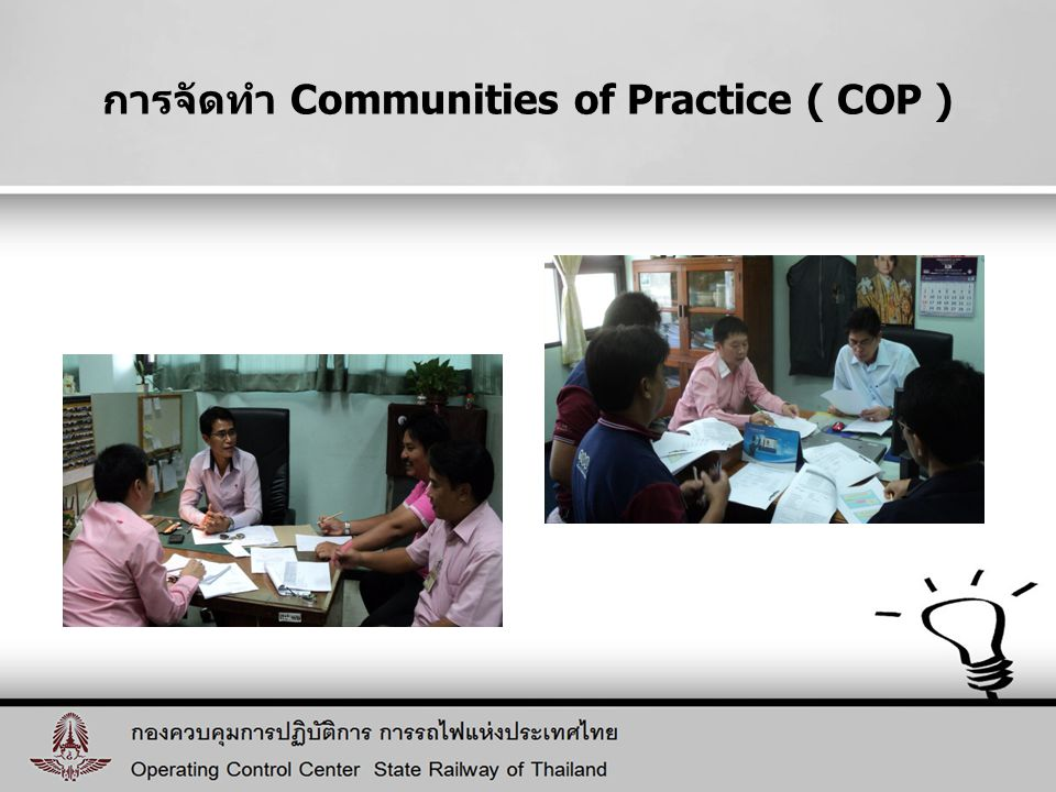 การจัดทำ Communities of Practice ( COP )
