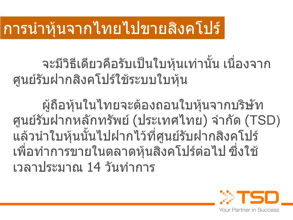 การนำหุ้นจากไทยไปขายสิงคโปร์