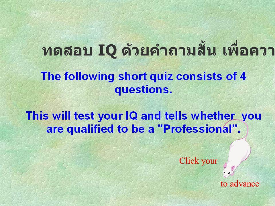 ทดสอบ IQ ด้วยคำถามสั้น เพื่อความเป็นเลิศ