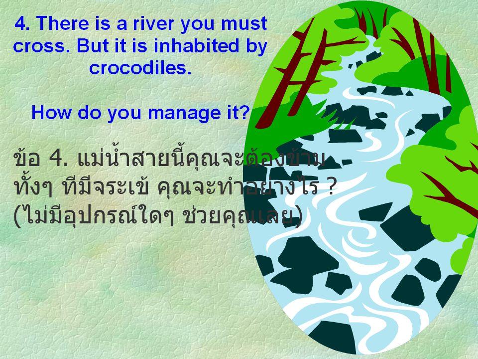 ข้อ 4. แม่น้ำสายนี้คุณจะต้องข้าม