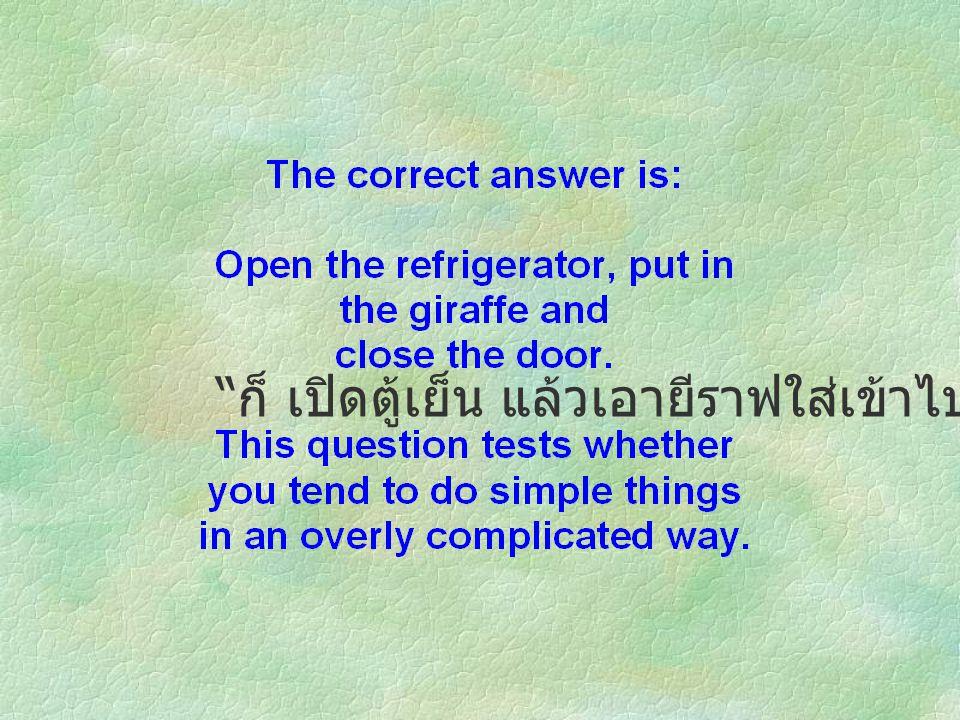 ก็ เปิดตู้เย็น แล้วเอายีราฟใส่เข้าไป