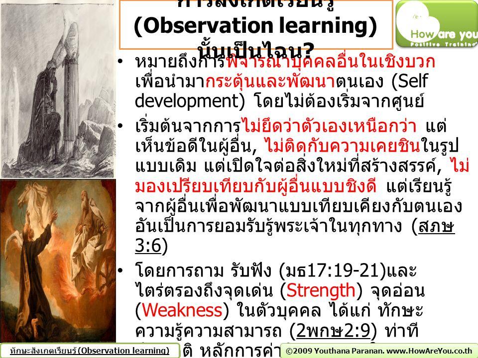 การสังเกตเรียนรู้ (Observation learning) นั้นเป็นไฉน