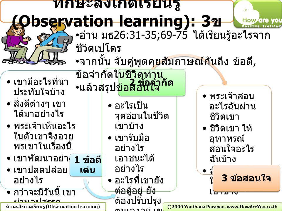 ทักษะสังเกตเรียนรู้ (Observation learning): 3ข