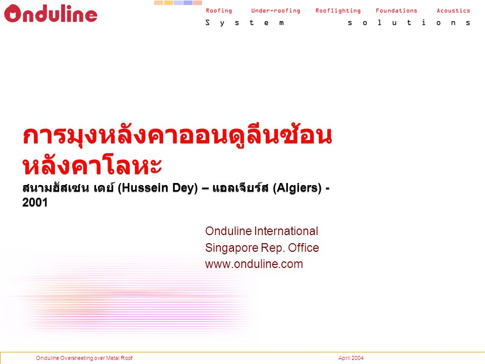 Onduline International Singapore Rep. Office www.onduline.com