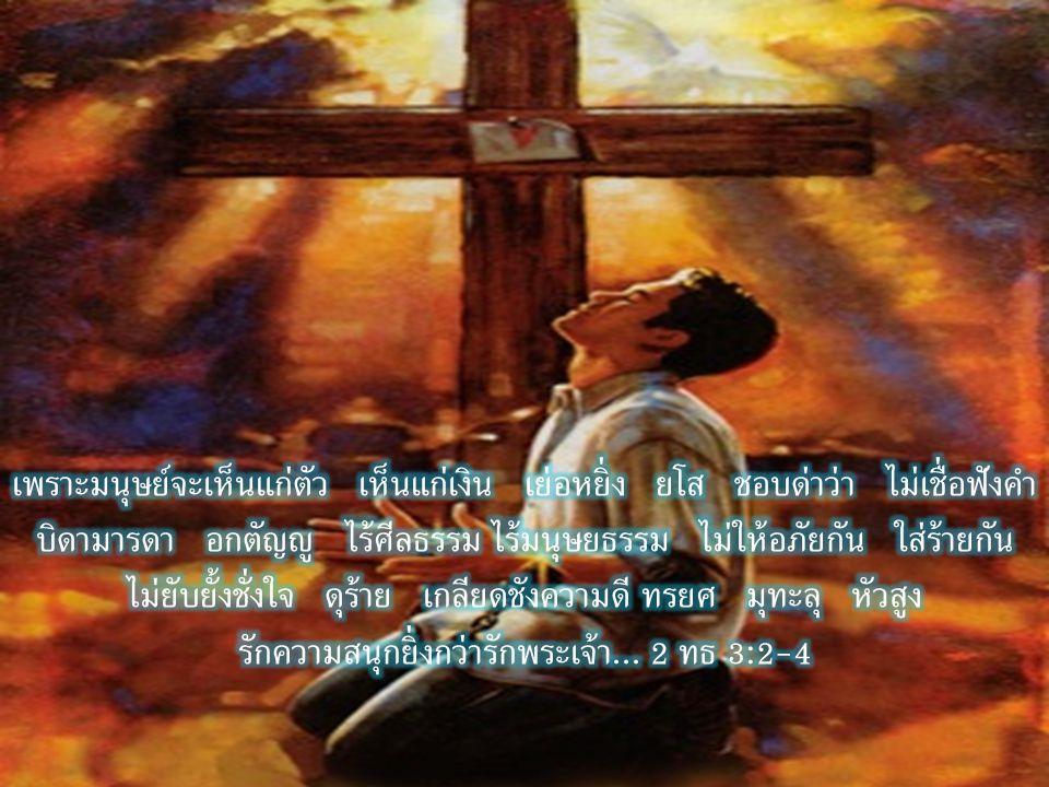 รักความสนุกยิ่งกว่ารักพระเจ้า... 2 ทธ 3:2-4
