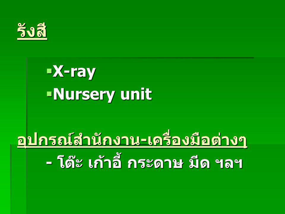 รังสี X-ray Nursery unit อุปกรณ์สำนักงาน-เครื่องมือต่างๆ