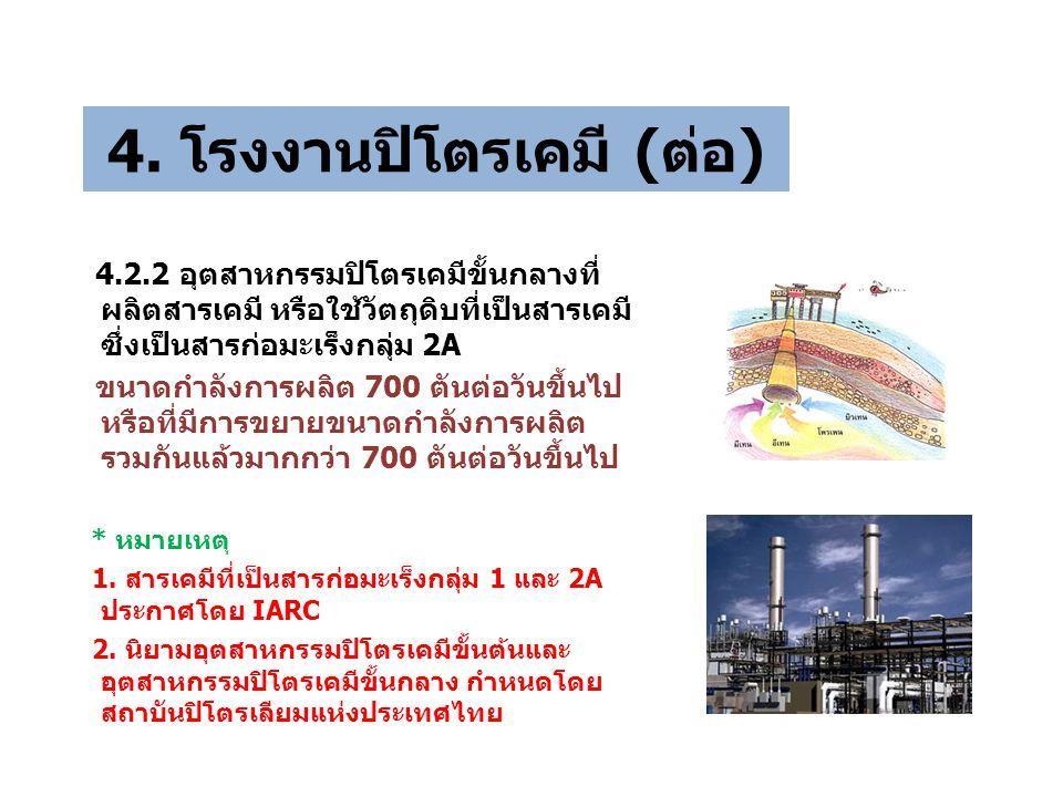 4. โรงงานปิโตรเคมี (ต่อ)