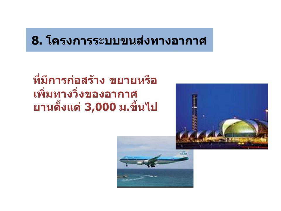 8. โครงการระบบขนส่งทางอากาศ