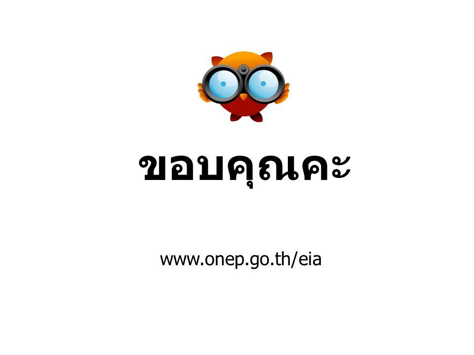 ขอบคุณคะ www.onep.go.th/eia